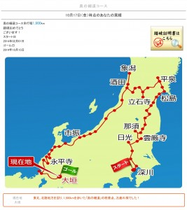 奥の細道コースの旅 ゴール達成平成26年10月15日
