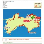 四国八十八ヵ所コースの旅
