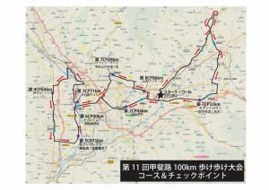 s-○第11回100kmコース(全体)