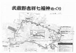 s1-平成26年9月17日 武蔵野吉祥七福神巡り 下見コース