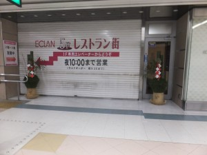 s-平成26年12月28日 (1)