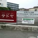 s-平成27年6月26日 (3)